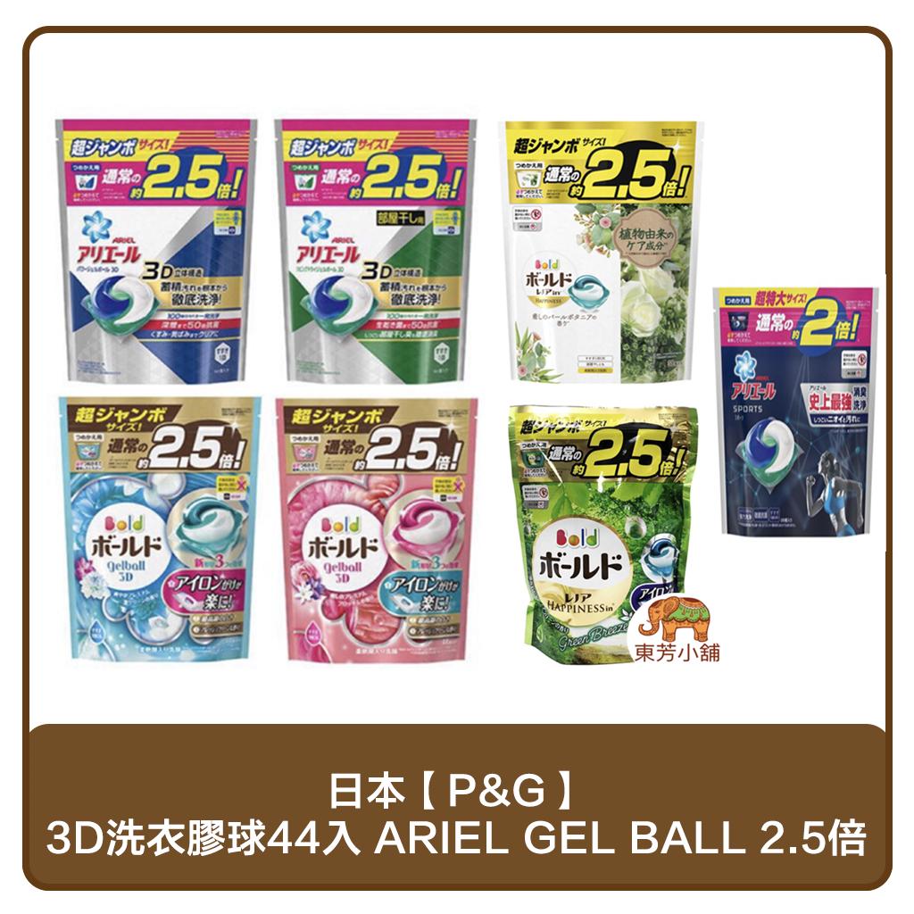 新品上市【現貨-出貨附發票】單顆6元下殺!!日本P&G 3D洗衣膠球44入 ARIEL GEL BALL 2.5倍