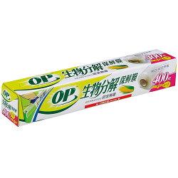 OP 生物分解保鮮膜400台尺【愛買】