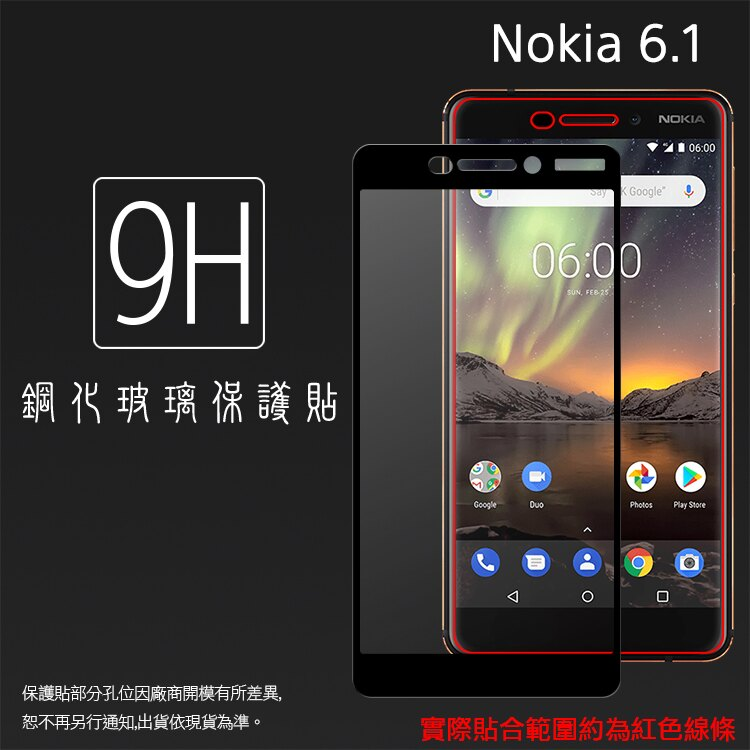 NOKIA 6.1 TA-1068 滿版 鋼化玻璃保護貼 9H 滿版玻璃 鋼貼 鋼化貼 螢幕保護貼 螢幕貼 玻璃膜 保護膜