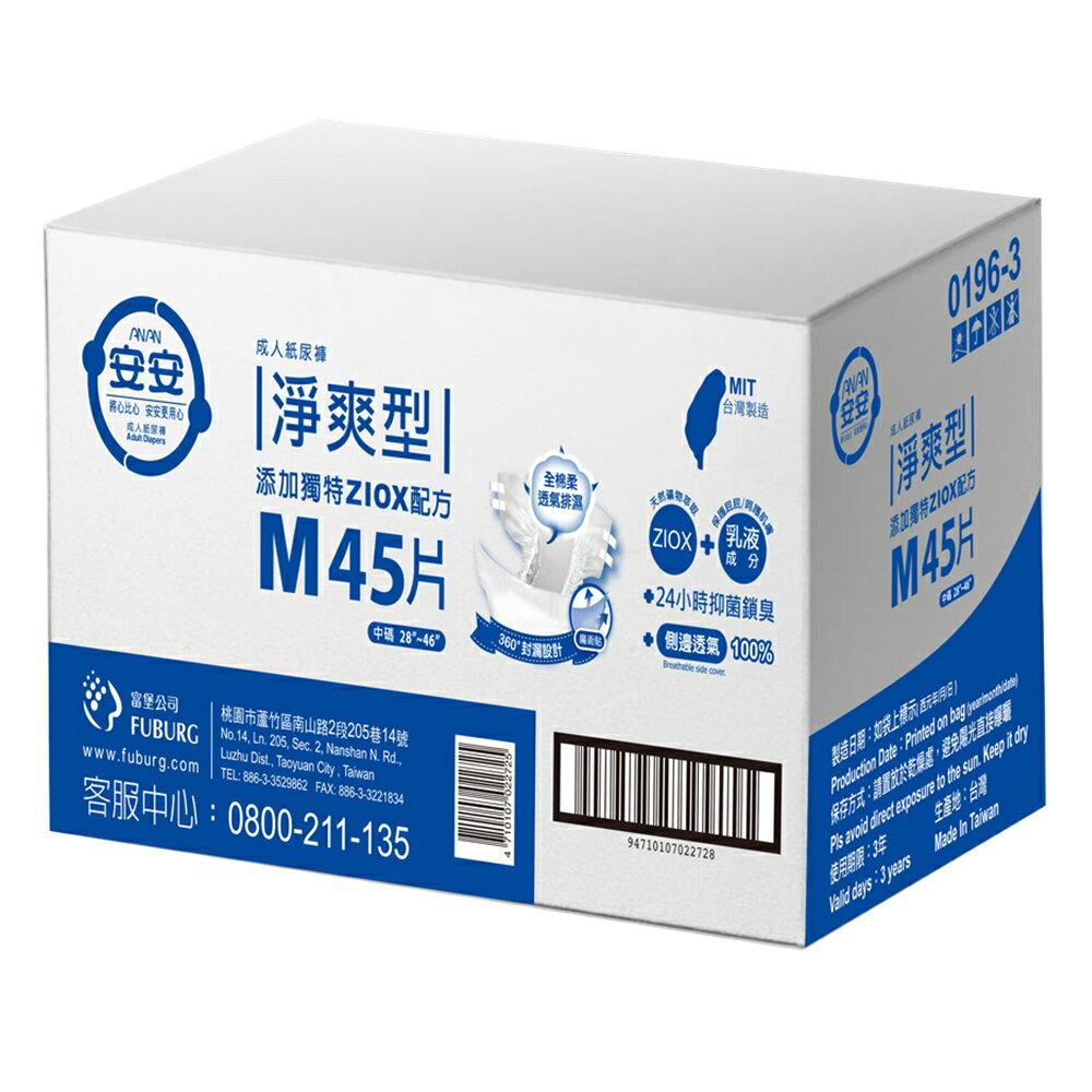 【安安】成人紙尿褲 淨爽呵護型M號 (45片/箱)《安安好生活》