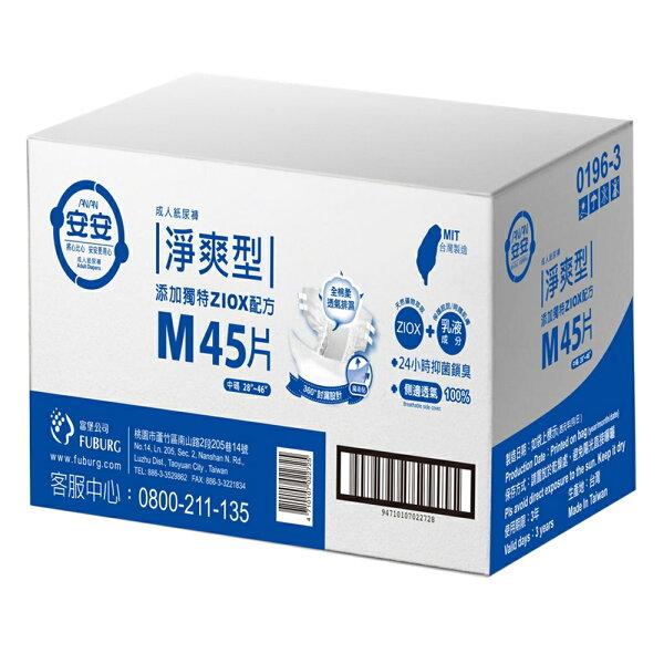 【安安】成人紙尿褲淨爽呵護型M號(45片箱)《安安好生活》