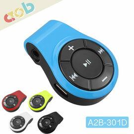 <br/><br/>  【atob A2B-301D 藍牙4.1無線播放音樂接收器】可放大音量.音質優化處理支援立體聲播放.可連接耳機、汽車音響、家用音響【風雅小舖】<br/><br/>