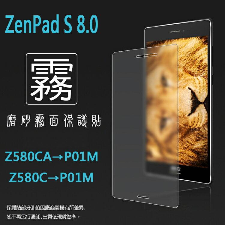 霧面螢幕保護貼 ASUS ZenPad S 8.0 Z580CA/Z580C/P01MA 8吋 平板保護貼 軟性 霧貼 霧面貼 磨砂 防指紋 保護膜