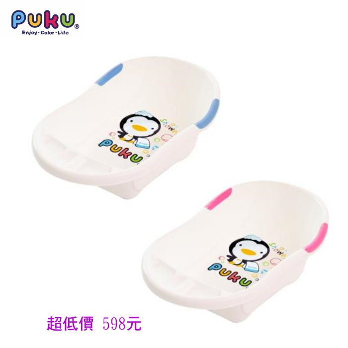 *美馨兒* 藍色企鵝 PUKU-嬰兒洗澡盆/抗菌雙色沐浴盆 598元