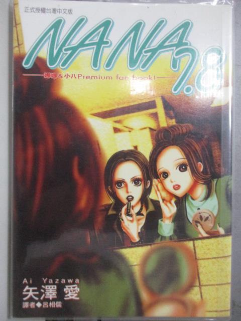 【書寶二手書T5/藝術_OQT】Nana 7.8_矢澤愛