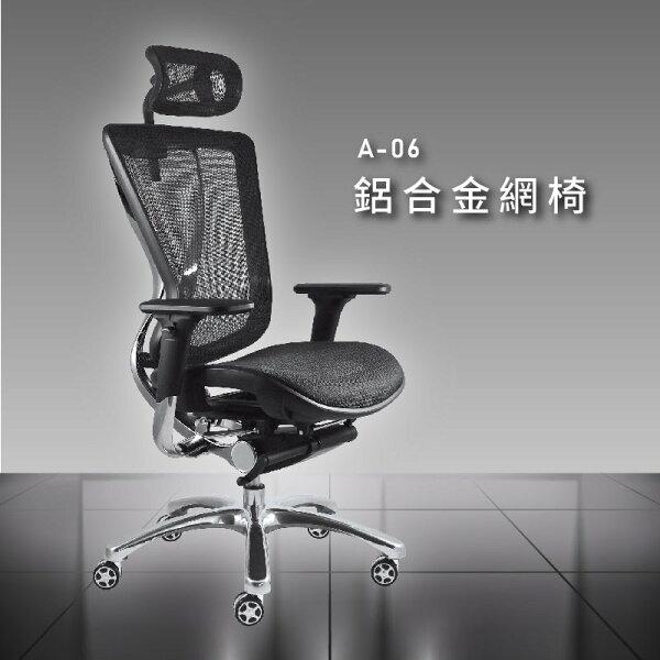 辦公用椅NO.1【大富】A-06鋁合金網椅辦公椅會議椅主管椅董事長椅員工椅鋁合金氣壓式下降舒適休閒椅