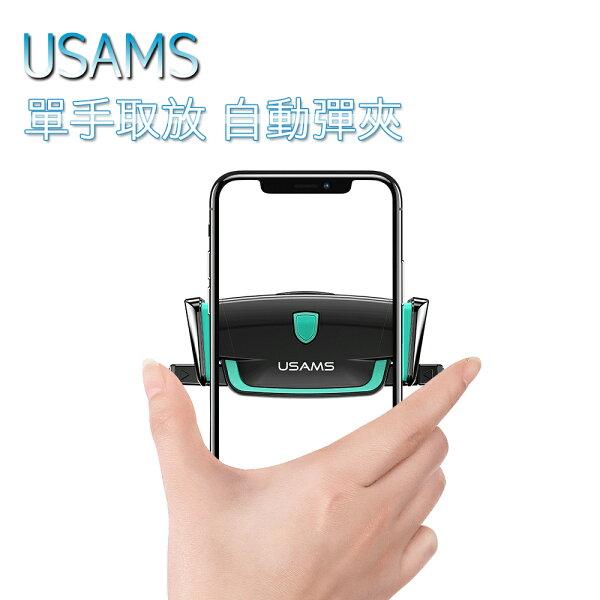 USAMS機械手出風口車架自動鎖手機支架手機座車用支架360度旋轉