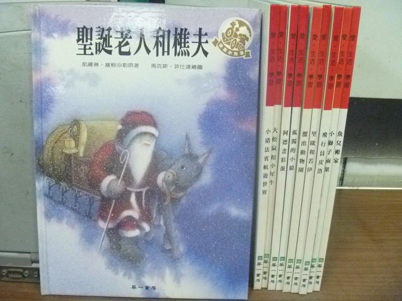 【書寶二手書T5/少年童書_ZAA】聖誕老人和樵夫_小豬法賓航遊世界_溜出動物園等_共10本合售