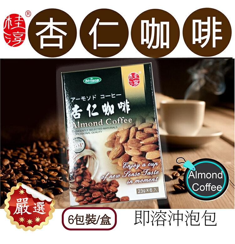 <br/><br/>  【桂淳杏仁咖啡】1盒 ( 6包入/盒)<br/><br/>