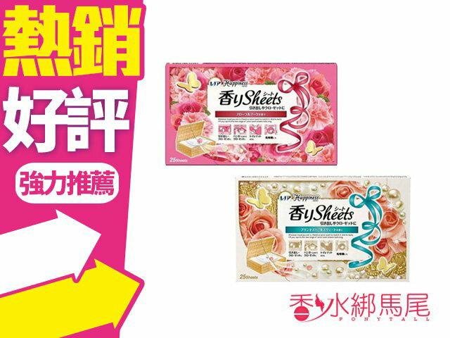 P&G Happiness 多用途衣物 廁所消臭芳香片 香香紙 25枚 繽紛花香粉/夢幻珍珠白◐香水綁馬尾◐