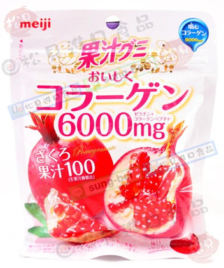 《松貝》明治膠原果汁QQ軟糖(紅石榴)81g【4902777007564】cc55