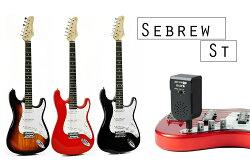 Sebrew ST 經典系列 電吉他+隨身音箱,贈厚棉琴袋+導線+全配。單單單拾音器+流線琴頭,入門電吉他、吉他