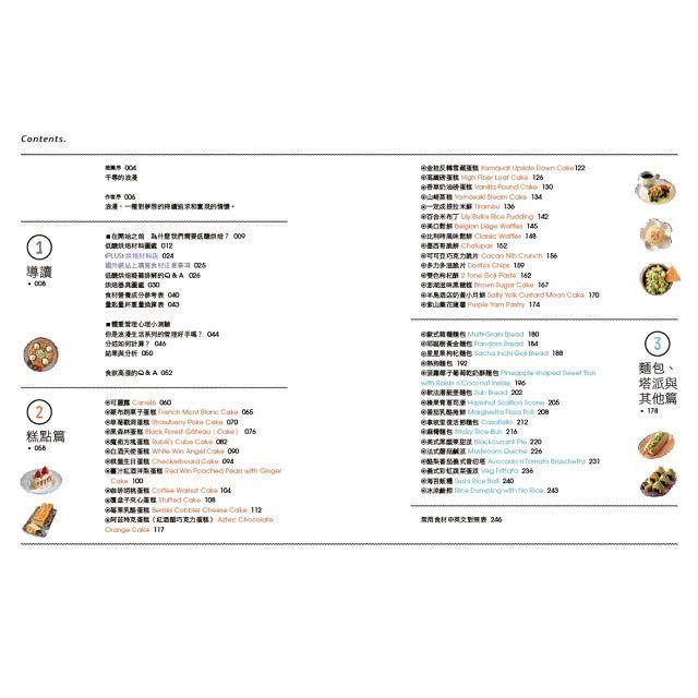 【預先預購】田安石的低醣浪漫:全新低醣完美烘焙配方,親身實踐27年的體重管理,享受浪漫青春之心! 1