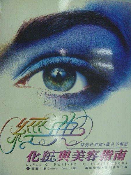【書寶二手書T4/美容_YCO】經典化妝與美容指南_Mary Quant_1998年