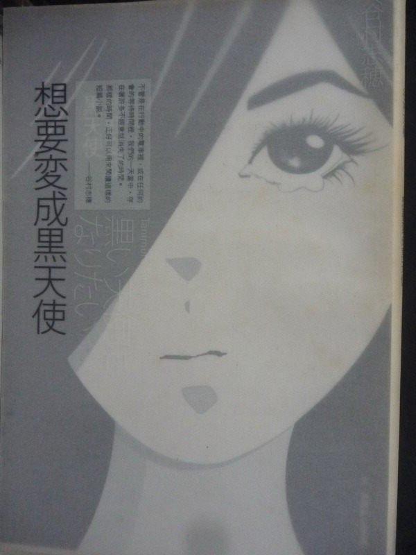 【書寶二手書T2/翻譯小說_LLC】日文系:想要變成黑天使_郭清華, 谷村志穗
