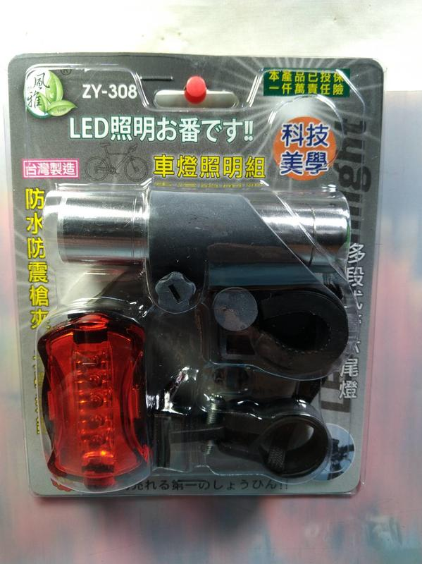 【風雅 LED自行車燈組 ZY-308】931221 自行車燈 車頭燈 單車 車燈夾【八八八】e網購 0