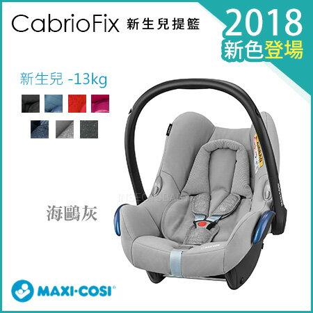 ✿蟲寶寶✿【荷蘭MAXI-COSI】2018新色搶先登場!兒童安全座椅新生兒提籃Cabriofix-海鷗灰