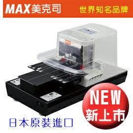 【熱門採購款】永昌文具 MAX 美克司 EH-110F 電動釘書機 /台