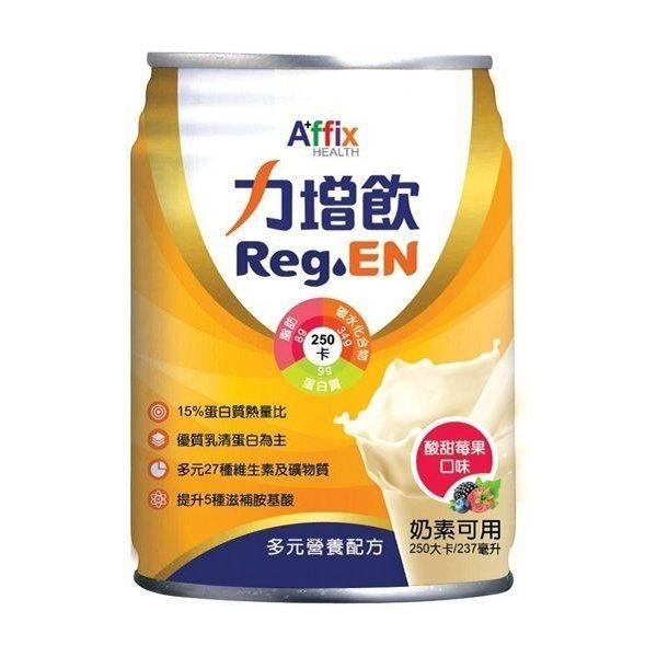 力增飲多元營養配方酸甜莓果237ml*24箱加贈6瓶◆德瑞健康家◆