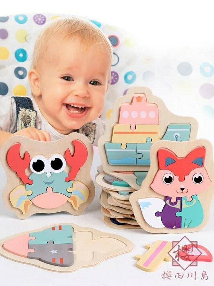 早教木質拼圖寶寶益智力開發玩具幼稚園兒童拼圖【櫻田川島】