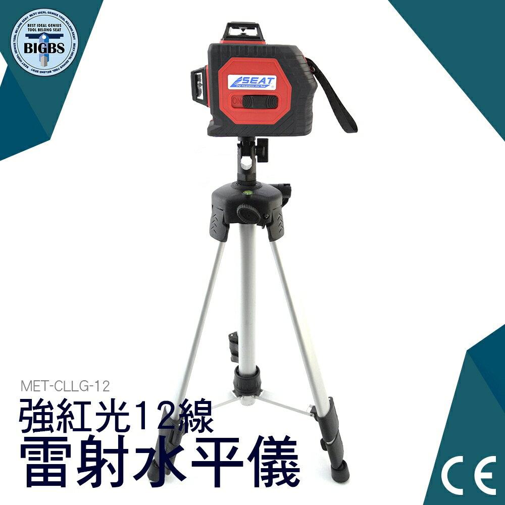 利器五金 12線式雷射水平儀 裝潢必備 油漆工程 自動校正 加強紅光