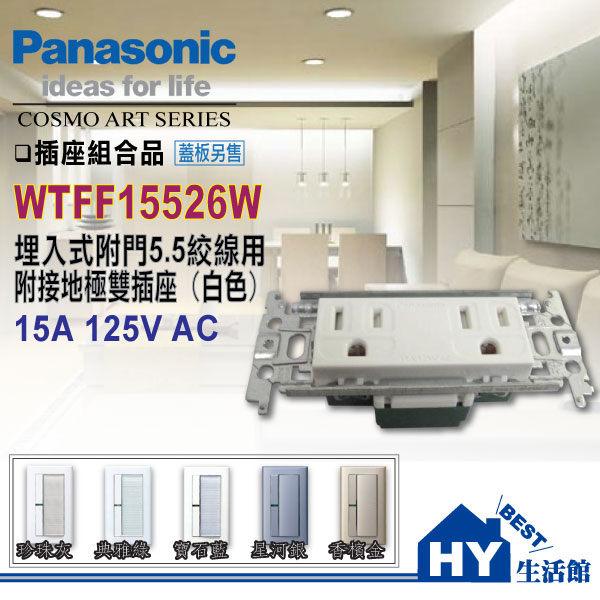 國際牌COSMO系列 WTFF15526W 附門附接地雙插座 5.5絞線【蓋板另購】