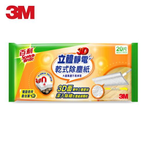 【3M 百利 靜電除塵紙】3M百利3D20乾式除塵紙3D款 (20張/包)