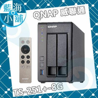 QNAP 威聯通 TS-251+-8G 2Bay NAS 網路儲存伺服器★附遙控器★