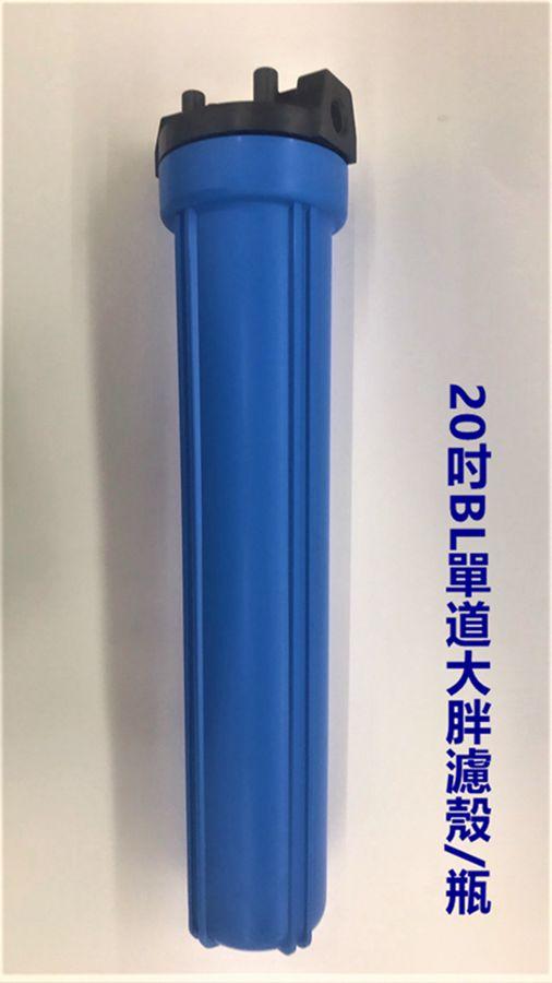 20吋BL單道大胖濾殼/瓶(藍色)