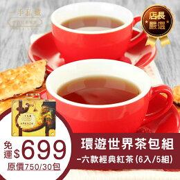 環遊世界茶包組-六款經典紅茶 共30入