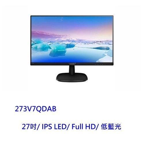 【新風尚潮流】Philips飛利浦電腦液晶顯示器螢幕27型內建喇叭HDMIMHL273V7QDAB