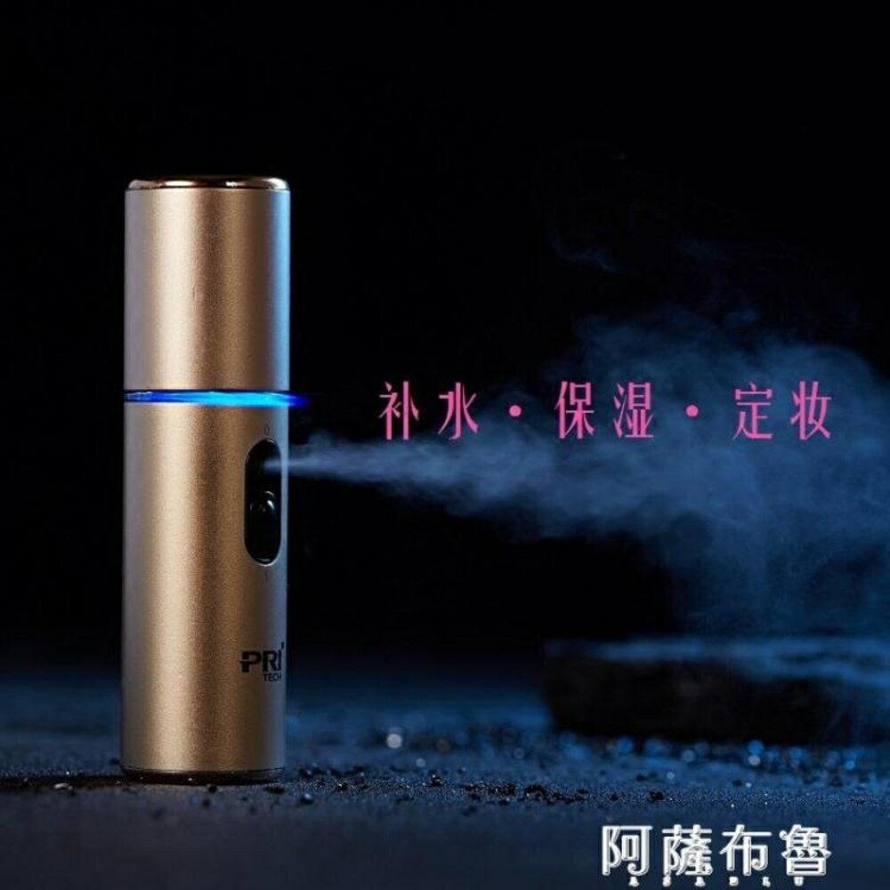 美容噴霧儀 便攜迷你保濕納米補水噴霧美容儀器蒸臉部加濕器面部冷噴機  mks阿薩布魯