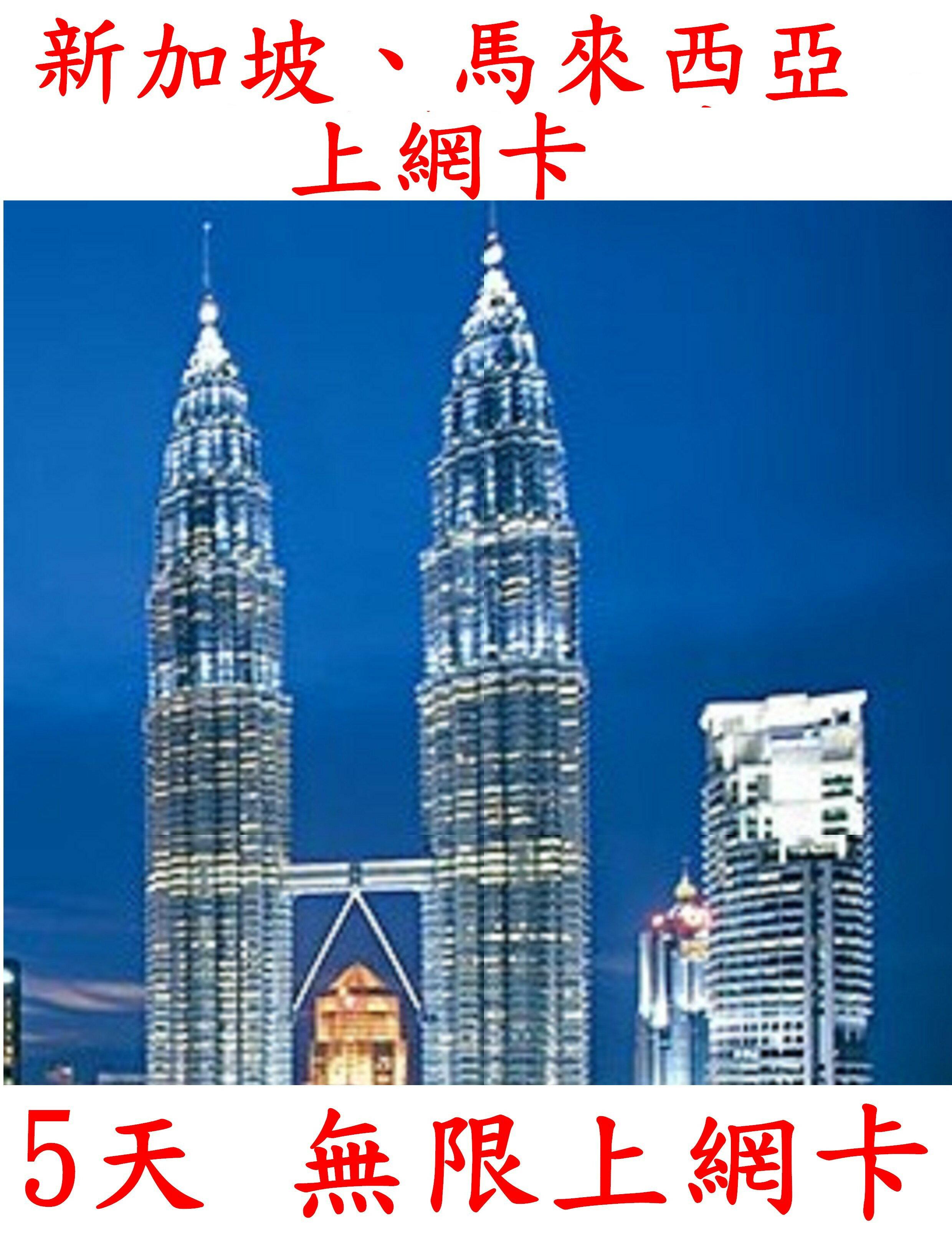 【杰元生活館】5日 新加坡、馬來西亞  新馬 新馬  新馬上網卡 不降速 吃到飽