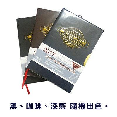 【文具通】106年 小戶 支票 日曆 支票簿 出貨品牌依現有庫存為主 A4080261