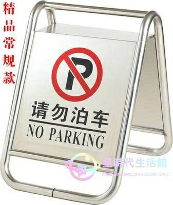 警示牌 不銹鋼停車牌請勿泊車停車位可定制禁止停車告示牌專用車位 jy
