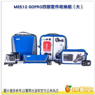 MindShift 曼德士 GOPRO 行動攝影配件 MS512 GOPRO 四部套件收納組 (大) 收納包 彩宣公司貨  分期零利率