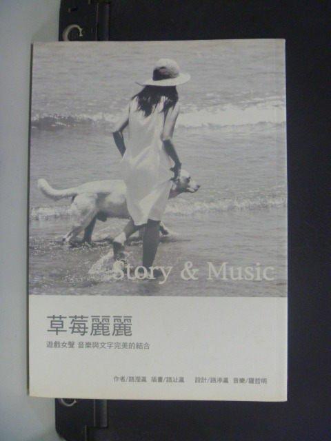 【書寶二手書T1/文學_HDS】草莓麗麗-Story & Music_路瀅瀛