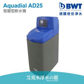 【BWT德國倍世】智慧型軟水機/全戶軟水 AquaDial AD25 ★享0利率分期+全省免費安裝!