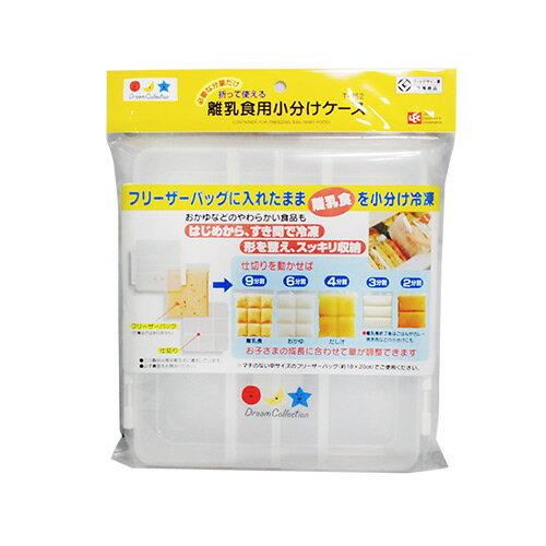 ★衛立兒生活館★日本進口 調整型副食品冷凍盒