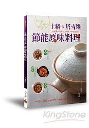 土鍋×塔吉鍋:節能原味料理