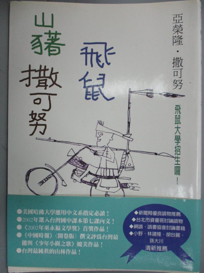 【書寶 書T7/兒童文學_OEV】山豬‧飛鼠‧撒可努_亞榮隆
