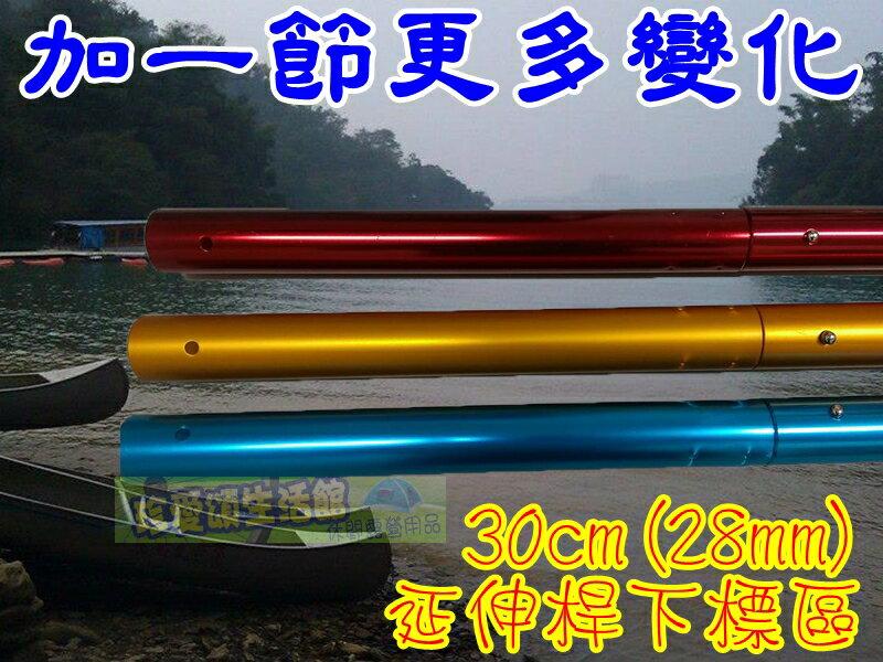 ~珍愛頌~AP236 有夠粗管徑28mm 30cm營柱加長桿 延伸桿 延伸管 天幕杆 鋁桿