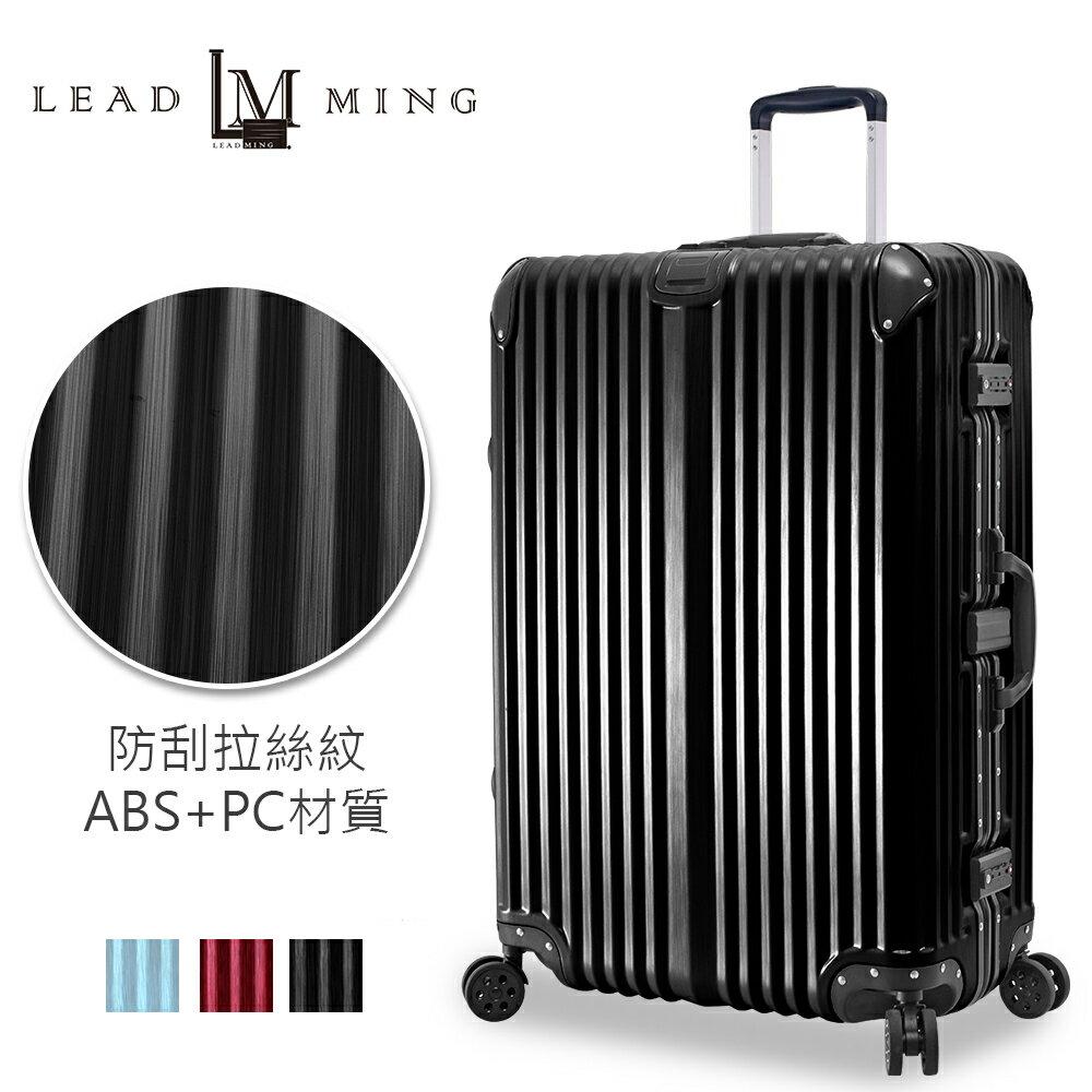 【加賀皮件】Leadming 俐德美 登峰造極 多色 拉絲 鋁框 旅行箱 拉桿箱 26吋 行李箱