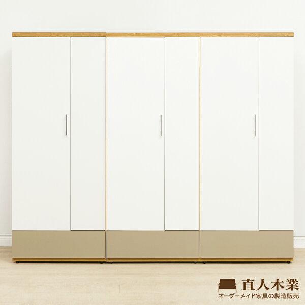 【日本直人木業】COLMAR白色簡約243公分三個單掛衣櫃