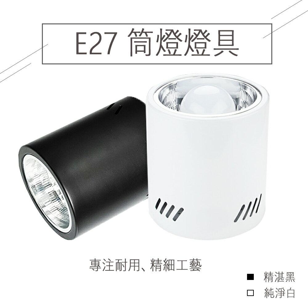 LED E27專用 吸頂 筒燈 黑色 白色 燈泡 服飾 餐廳 室內 居家