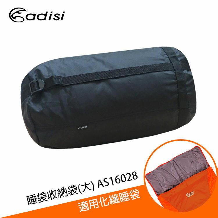 ADISI 睡袋收納袋(大) AS16028  /  城市綠洲 (壓縮袋、裝備袋、打理包) 0