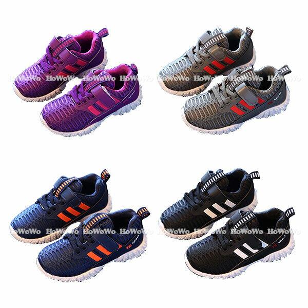 寶寶鞋 網眼布學步鞋/中童鞋 板鞋 (16-18.5cm) KL52