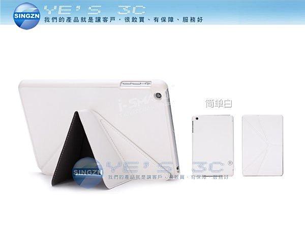 「YEs 3C」XUNDD SM001 iPad Mini 貴族格包保護套 白 7.9吋 保護套 限量