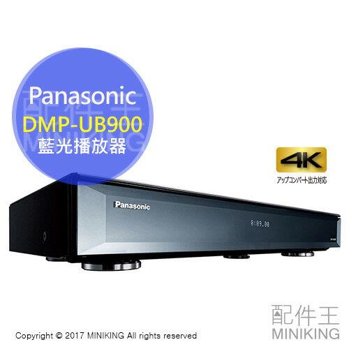 【配件王】日本代購 Panasonic DMP-UB900 Ultra HD Blu-ray 藍光播放器 另 UB90
