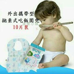 琪樂小舖【D85】現貨+預購 一次性拋棄型 外出防水吃飯圍兜/10包裝